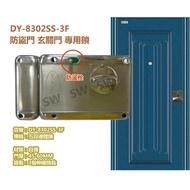 DY-8302SS-3F 金冠 白鐵五段鎖 防盜鎖 葉片式三支伸縮鑰匙 防盜門 玄關門專用鎖 硫化銅門鎖 防暴防盜門鎖