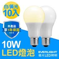 【Everlight 億光】10W 全電壓 LED 燈泡 E27 白/黃光 (10入組)