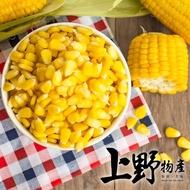 【上野物產】台灣產冷凍蔬菜 香甜玉米粒 x4包(1000g土10%/包 玉米 罐頭 蛋餅)