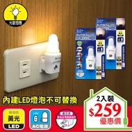 【朝日光電】LED-400A LED小夜燈燈座(光控) (2入組)