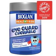 澳洲Bioglan 兒童護眼咀嚼片(藍莓口味)50錠
