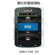 [117]Garmin Edge 520/ 520 Plus /820 9H玻璃保護貼 螢幕保護貼