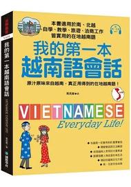 我的第一本越南語會話:自學、教學、旅遊、洽商工作皆實用的在地越南語!(附南、北音MP3)
