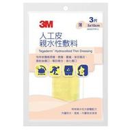 *健人館* 3M 人工皮親水性敷料 薄型 5x10cm 3片/包