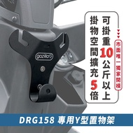 Gozilla  Y架 Y型前置物架 凹槽式掛勾 適用於SYM DRG 158 drg158 七期 外送 外送員必備