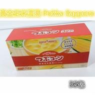 黃金玉米濃湯 Pokka Sapporo 沖泡熱湯 玉米粒 32包 超取限8箱