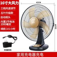 充電台式風扇 可充電風扇16寸台式家用大風力蓄電池宿舍戶外可攜式太陽能電風扇【a601】