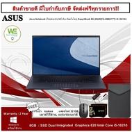 "⚡️⚡️ สินค้ารุ่นใหม่ราคาพิเศษ⚡️⚡️ Asus Notebook (โน้ตบุ๊กธุรกิจ14นิ้วที่เบาที่สุดในโลก) ExpertBook B9 (B9450FA-BM0377T) I5-10210U/8GB/SSD512GB/14"" FHD IPS (100% sRGB)/Win10Home"