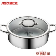 愛仕達火鍋鍋鴛鴦鍋家用304不銹鋼大容量火鍋盆一體電磁爐專用通 WD