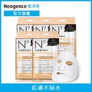 Neogence霓淨思 N7空姐零時差潤澤面膜(共20片)
