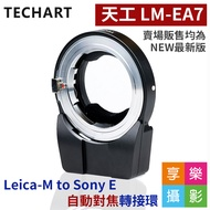 [享樂攝影]天工Techart PRO LM-EA7 萊卡Leica M 轉Sony E接環 自動對焦接環 A7 II A7 III A72 A73 A6300 NEX 最新第六代【6.0版】
