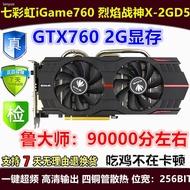 lanyue✺™微星GTX760 2G 4G顯卡 GTX960電腦獨立顯卡 游戲顯卡 GTX1060 950