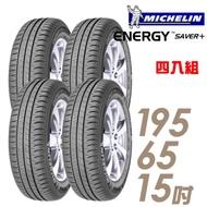 【米其林】SAVER+ 省油耐磨輪胎_四入組_195/65/15(SAVER+)
