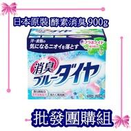 LION 日本獅王 酵素 消臭 濃縮 洗衣粉 900g