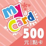 【MyCard】500點點數卡
