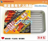 快樂屋♪ 竹原 8550 烤箱專用烤盤 A-39 小烤箱專用不沾烤盤 瀝油波浪紋