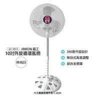 【晶工】10吋外旋循環風扇/循環扇/立扇/電扇/電風扇/風扇 (白) LC-1013