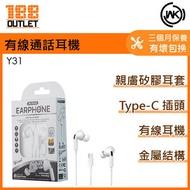 WK - Y31 有線通話耳機 (Type-C接頭)