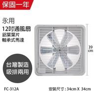 永用牌12吋 (鋁葉葉片)吸排兩用吸排扇/抽風扇/排風機/通風扇抽風/循環扇台灣製造 110v/220v可選FC312A