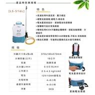 【中台工具】台灣製 陸雄牌 LS-516L 充電式電動 噴霧機 (12V鋰電池) 16公升 環境消毒 噴農藥 除噴殺蟲