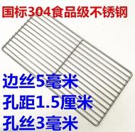 燒烤網 不銹鋼304網架電燒烤鐵網加粗加密條形晾曬簾子白鋼篦子定做熏肉『XY15872』