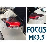 小傑車燈--改款跑馬方向燈 全新 福特 FOCUS 16 17 18年 5門LED光柱 尾燈 FOCUS MK3.5