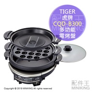 日本代購 空運 TIGER 虎牌 CQD-B300 多功能 電烤盤 燒烤鐵板 章魚燒 電火鍋