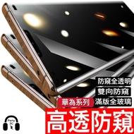 華為 Mate20X 2.5D防窺全透滿版保護貼 玻璃貼 Y9 prime P20 pro nova5T 4E 3i