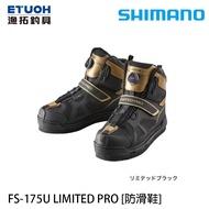 漁拓釣具 SHIMANO FS-175U #LIMITED [防滑鞋]