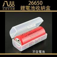 26650 鋰電池收納盒 單節 收納盒 電池收納盒 鋰電池收納盒 收納盒 電池 鋰電池