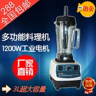 Commercial multifunction large power ice 3L a blender shake tea shop cuisine machine shaved ice pack