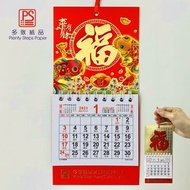 多致紙品 - 2021 迷你掛曆《年年有餘》日曆 月曆 年曆