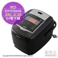 日本代購 空運 IRIS OHYAMA KRC-IC30 IH電子鍋 電鍋 極厚銅釜 水量 卡路里計算 3人份