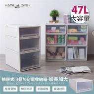 Loxin 全新升級大容量抽屜式可疊加耐重收納箱-加長加大款-47公升 收納櫃 收納箱 整理箱 抽屜櫃【BH1545】