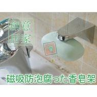 ORG《SD0889》不鏽鋼~防泡爛 創意 磁吸 香皂架 肥皂盤 肥皂架 香皂盒 肥皂盒 磁吸式 磁性 衛浴用品 禮物