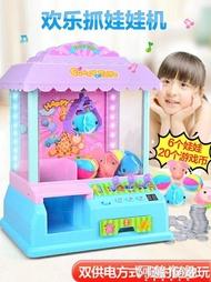 娃娃機  兒童抓娃娃機  玩具小型迷你家用夾娃娃機  公仔電動投幣3-9歲男女孩  mks阿薩布魯