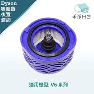 【禾淨家用HG】Dyson V6 SV05 SV07 SV08 SV09副廠後置濾網(HEPA濾網)