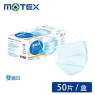 【MOTEX 摩戴舒】雙鋼印 平面型醫用口罩 天空藍(50片/盒)