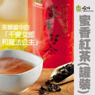【哇好米】東昇茶行-蜜香紅茶-80g-罐(1罐組)