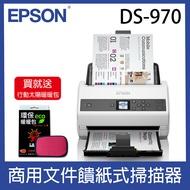 【買就送-價值$3980行動太陽暖暖包】Epson DS-970 商用文件饋紙式掃描器