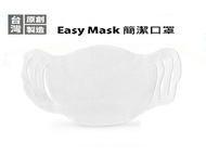 簡潔口罩/口罩護墊 EASY MASK 拋棄式口罩內襯墊片100入*5包