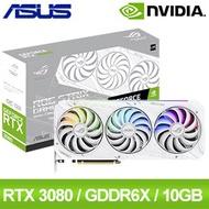 【搭板價】ASUS 華碩 ROG-STRIX-RTX3080-O10G-WHITE-V2 顯示卡