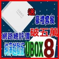 安博純淨越獄版送豪禮組安博盒子pro2 pro 2台灣版X950藍牙版保12月】非小米盒子生日禮物027^