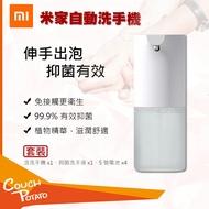 台灣出貨 米家自動洗手機套裝 洗手機 小米自動洗手機 米家自動洗手機 防疫 抗菌 除菌 消毒 MI官方正品