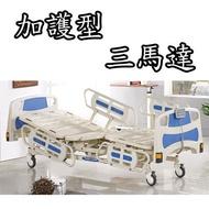 電動床 加護型電動醫療床 YH320 (3馬達) 好禮五選一