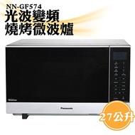 送野餐墊【國際牌Panasonic】27公升光波變頻燒烤微波爐 NN-GF574