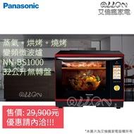 (可刷卡分期)Panasonic國際牌32L蒸烘烤變頻微波爐BS1000/NN-BS1000/水波爐/無轉盤