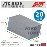 【YOYO 汽車工具】JTC-5839 平板頂高機專用泡綿墊 20公分 頂車機 墊高器 橡膠墊 黑龜墊 頂車墊 海綿墊