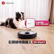 (領券再折扣)石頭掃地機器人二代 roborock S6 MaxV 星空黑
