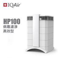 瑞士IQAir-過敏專用型空氣清淨機 HealthPro 100